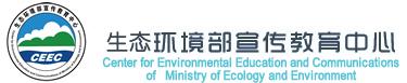 环境保护部宣传教育中心